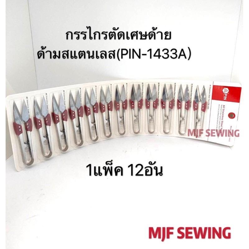 กรรไกรตัดเศษด้าย กรรไกรตัดขี้ด้าย Pin-1433(แพ๊ค12อัน).