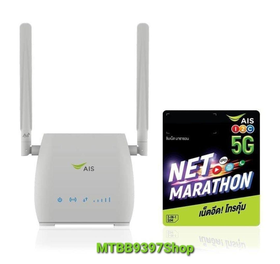 (รอสินค้าเข้า3-5วัน) Ais Home Wifi ตัวกระจายสัญญาณอินเตอร์เน็ตใช้งานง่ายใส่ซิมเสียบปลั๊กใช้งานได้เลยรองรับทุกเครือข่าย.