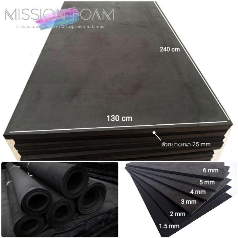✨แผ่นยางรองพื้น Eva? ✨คุณภาพสูงราคาถูก สีดำแผ่นเรียบ หนา 1.5-8 Mm ขนาดใหญ่ 130*240 Cm.