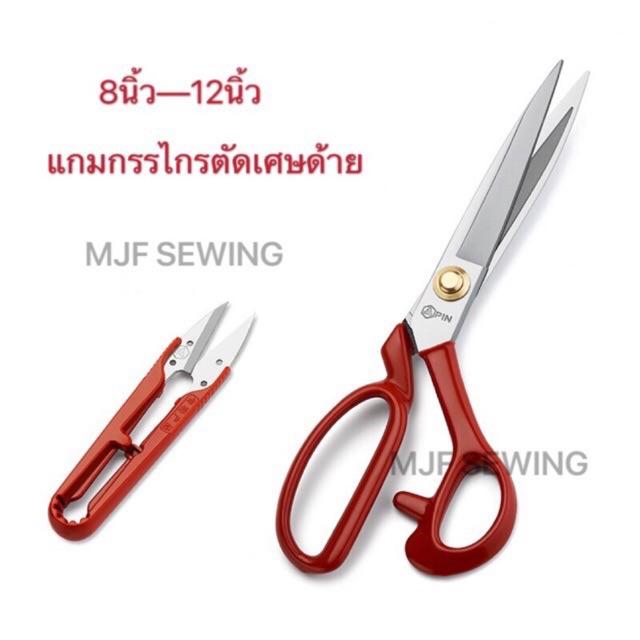 กรรไกรตัดผ้า กรรไกรตัดหนัง 8-12 นิ้ว ยี่ห้อ Pin/stc อย่างดีchina No.1.