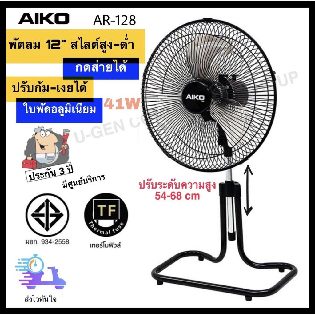 Aiko พัดลม ตั้งพื้น ตั้งโต๊ะ ขนาด 12นิ้ว ปรับสไลด์ สูง-ต่ำได้ มีเทอร์โมฟิวส์ รุ่น Ar-128 (มีมอก.).