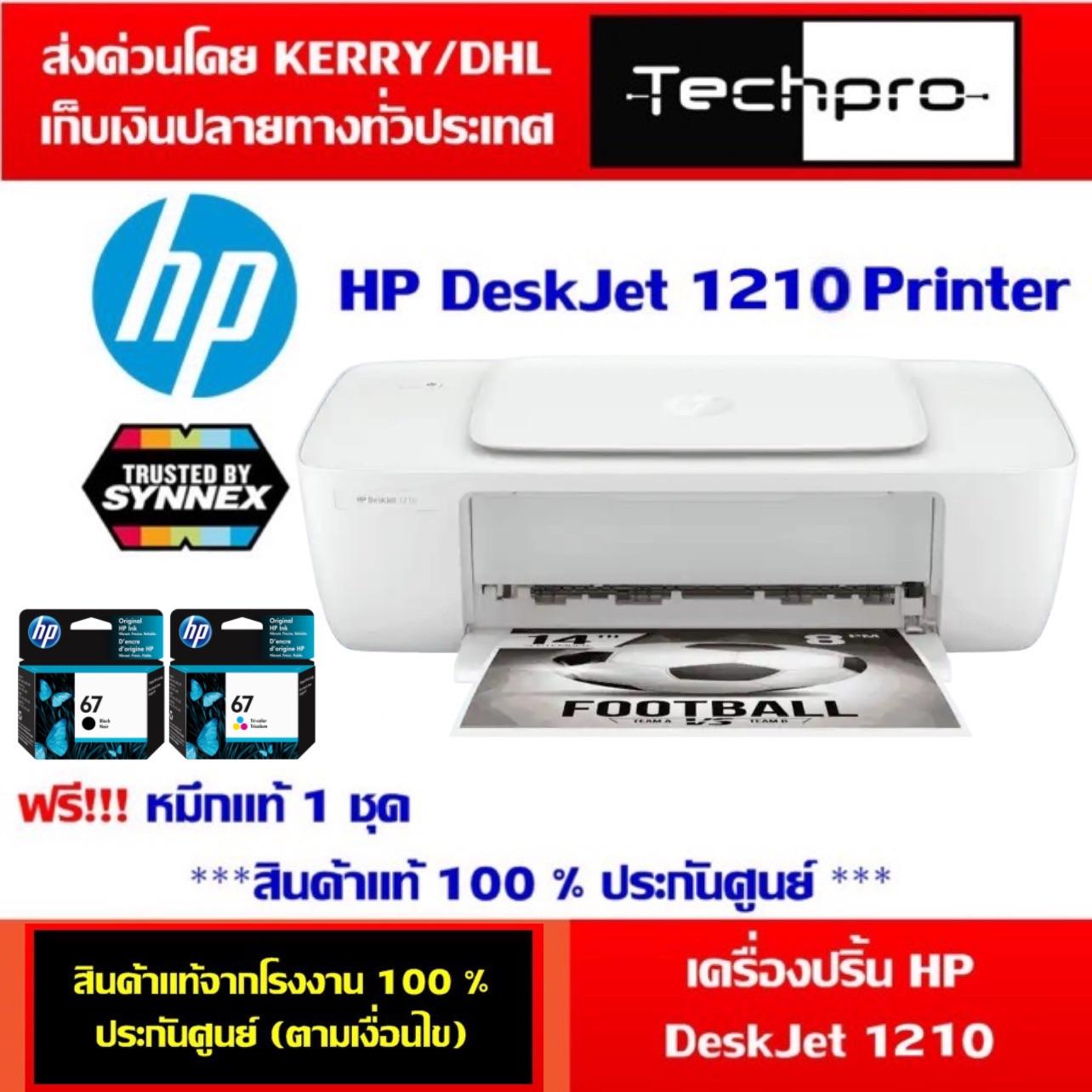 เครื่องปริ้นเตอร์ Hp รุ่น Hp Deskjet 1210 Printer (ประกันศูนย์) เครื่องปริ้นขาวดำ พร้อมหมึกแท้ 1 ชุด.