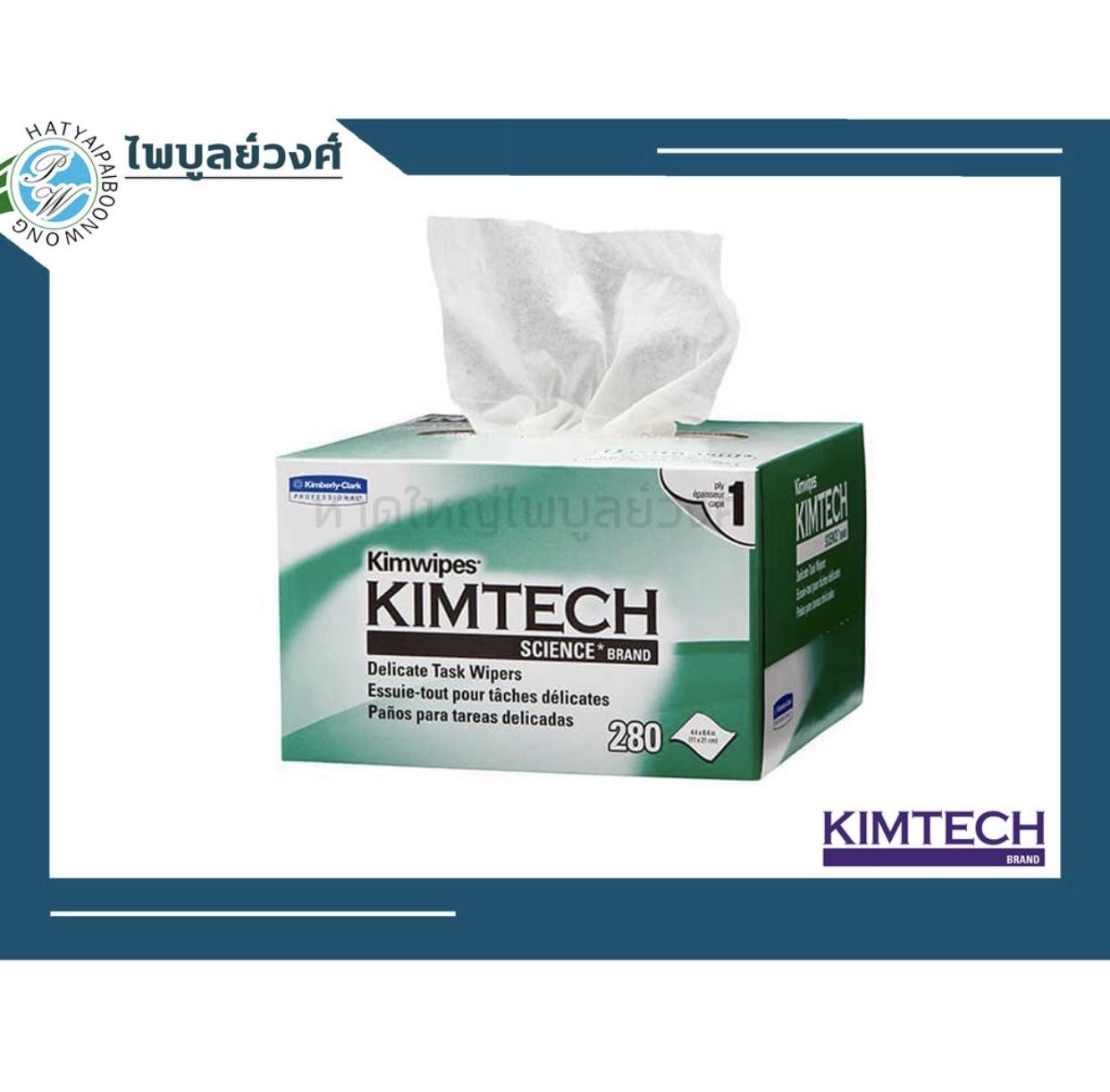 กระดาษเช็ดทำความสะอาด เลนส์ Kimtech Science* Kimwipes* Delicate Task Wipers.