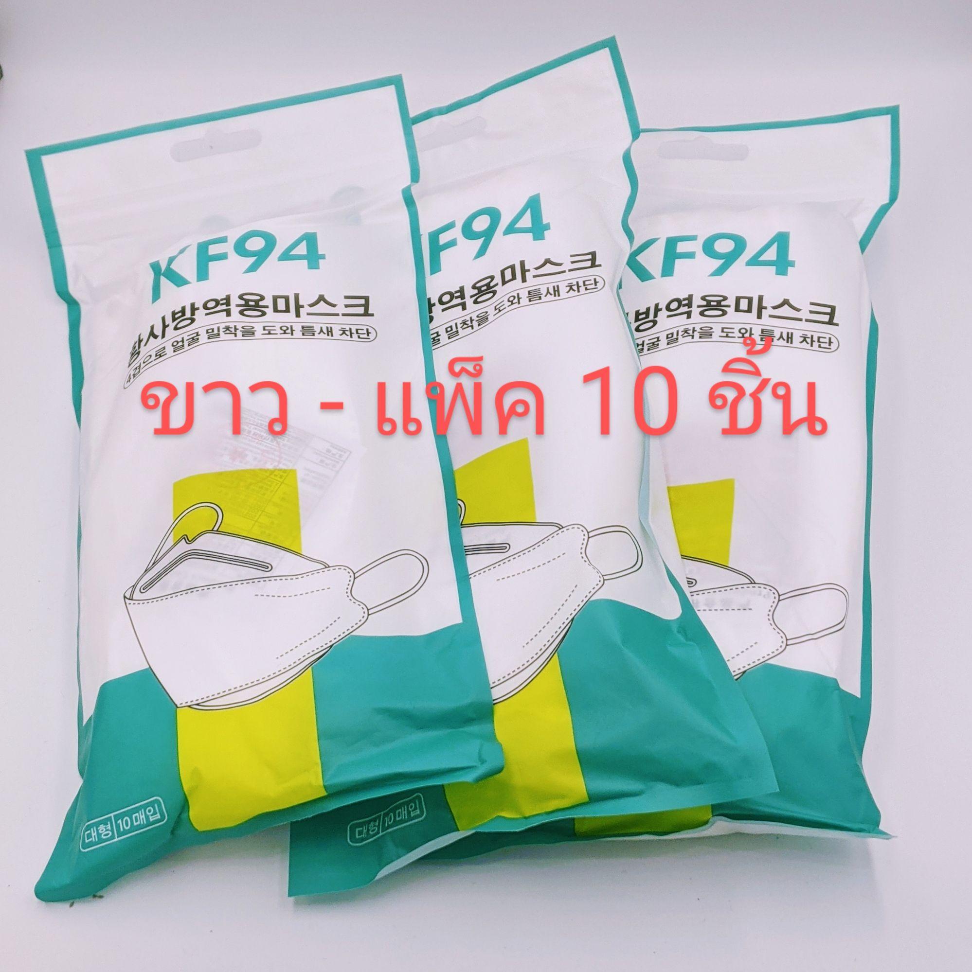 No. 3 ส่งฟรีจากไทย!!! แมสเกาหลีkf94 แท้100 หน้ากากอนามัยทรงเกาหลี สีขาว แพ็ค 10 ชิ้น กรอง 4 ชั้น ป้องกันเชื้อ และ PM 2.5 ใส่กระชับหน้า แต่หายใจสะดว