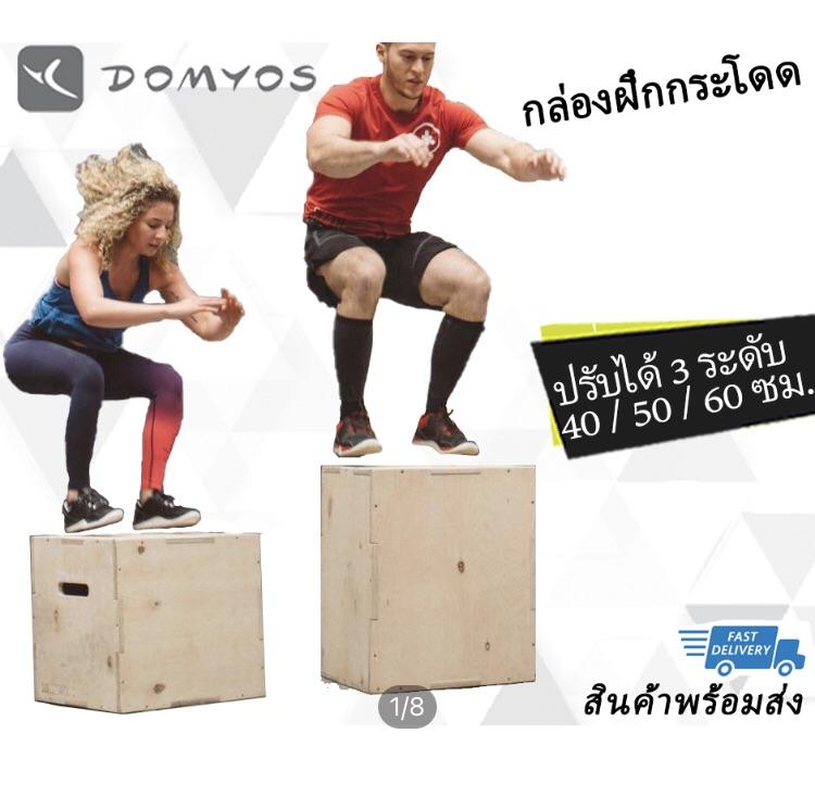 กล่องกระโดดออกกําลังกาย Domyos เพื่อการฝึกแบบพลัยโอเมตริก ฝึกเพิ่มกล้ามเนื้อทุกส่วนของร่างกาย แข็งแรงทนทาน จัดส่งไว.