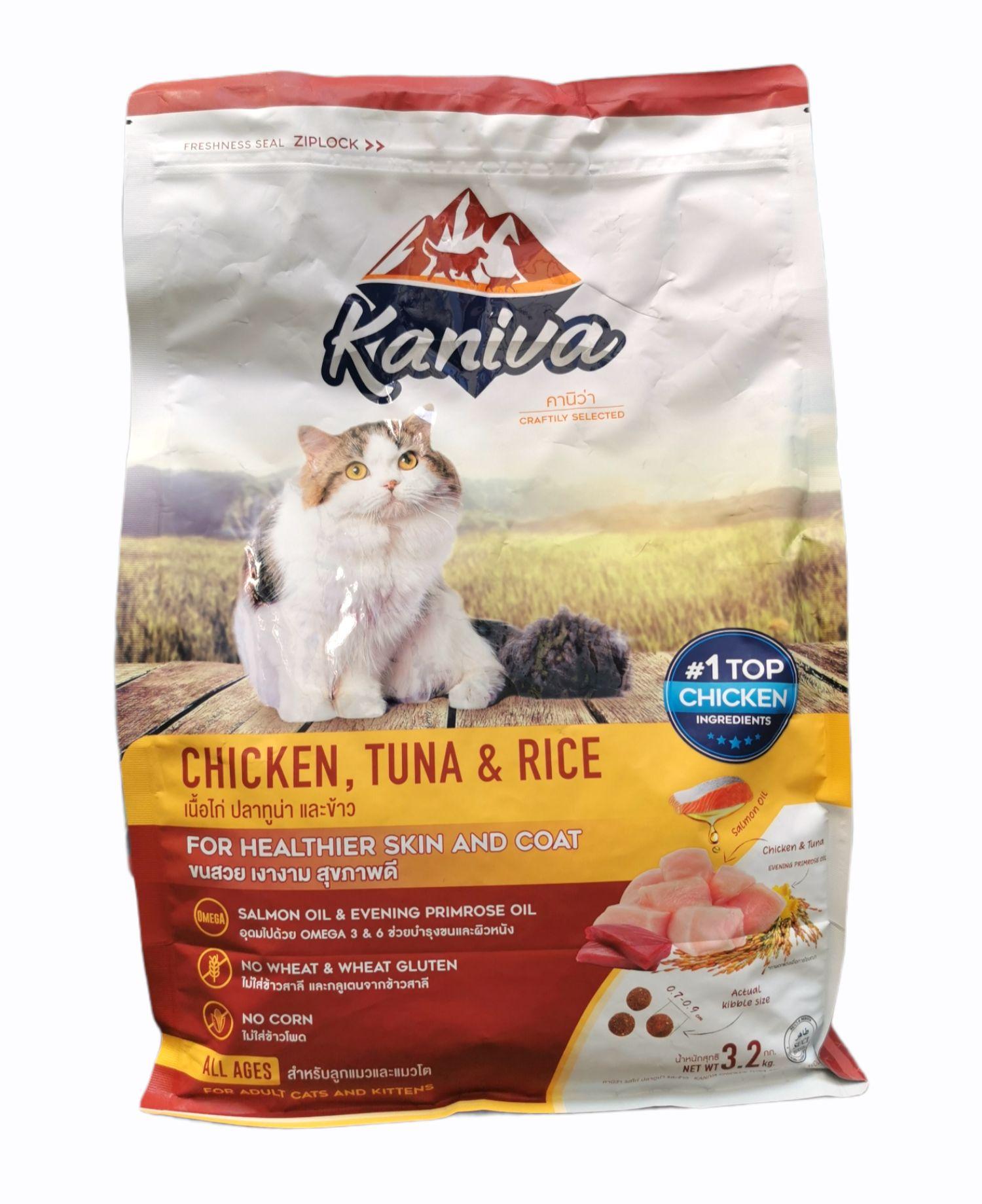 Kaniva Cat 3.2kg.อาหารแมว สูตรเนื้อไก่ ปลาทูน่าและข้าว บำรุงผิวหนังและขน สำหรับแมวทุกช่วงวัย.