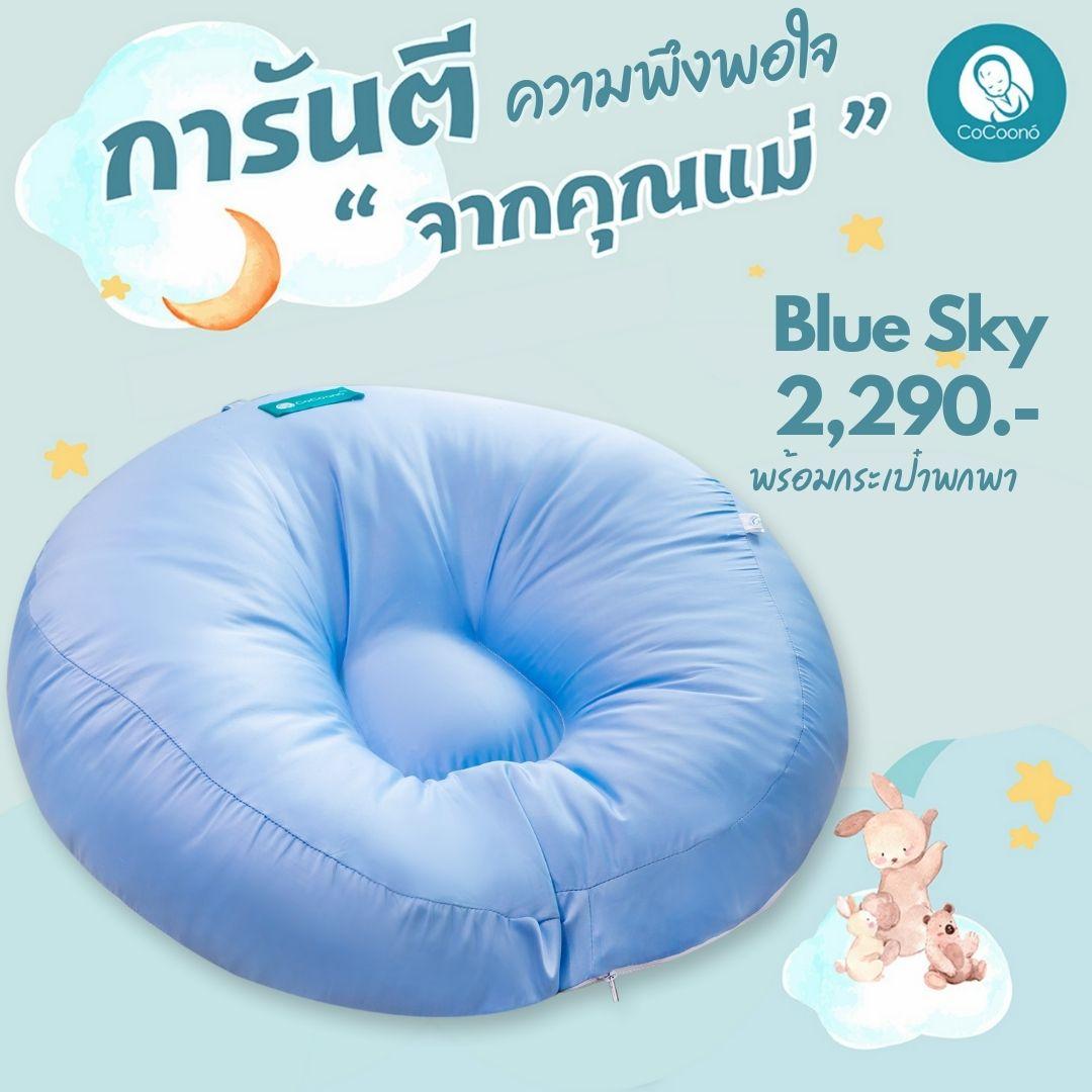 CoCoono Cotton Silk (ที่นอนป้องกันกรดไหลย้อน : ผ้าสะท้อนน้ำ)