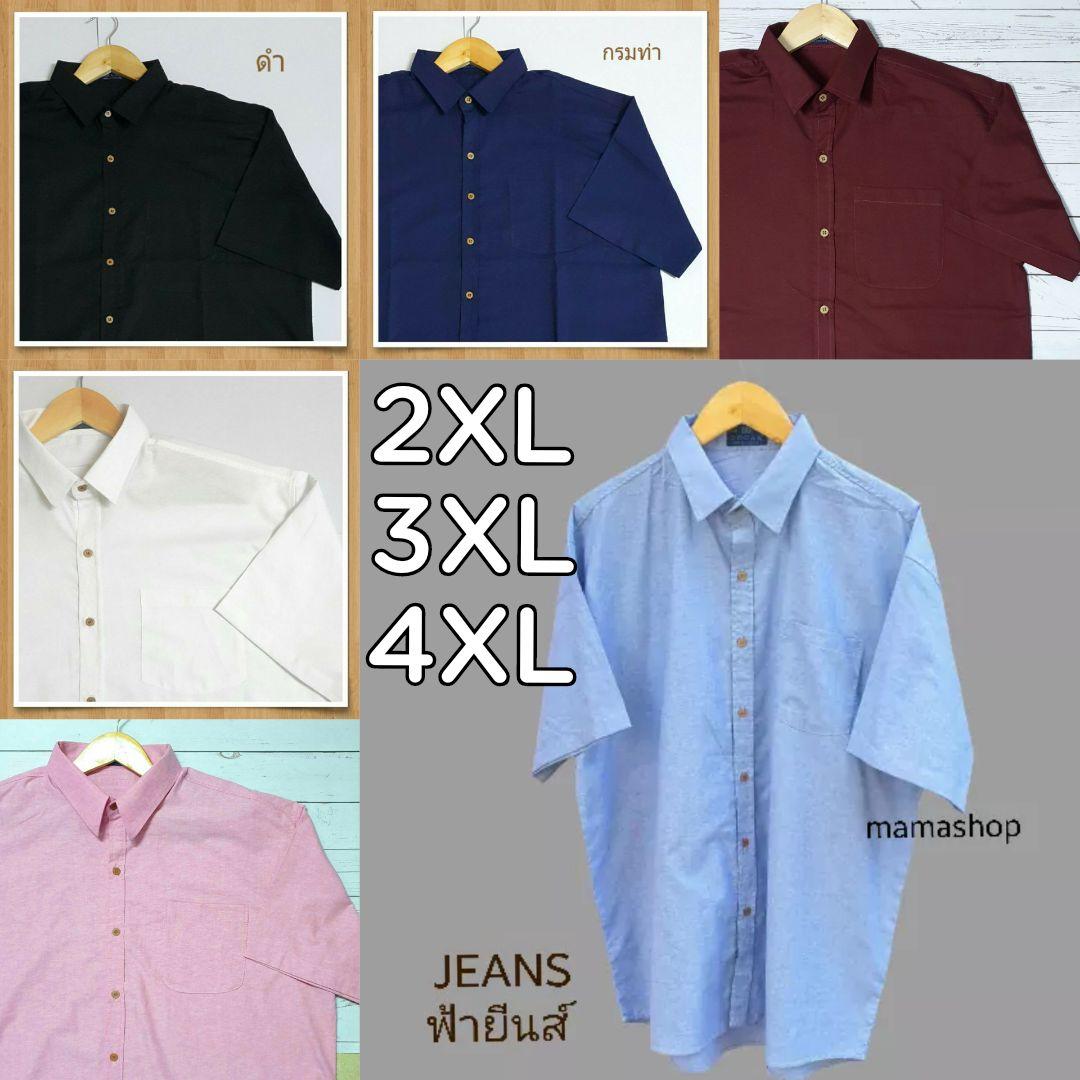 เสื้อเชิ๊ตแขนสั้น คอปก ไซส์ใหญ่ 2xl-4xl ( อก 50-56) เสื้อเชิ๊ตคนอ้วน เสื้อเชิ๊ตทำงาน ราคาถูก สินค้าพร้อมส่ง.