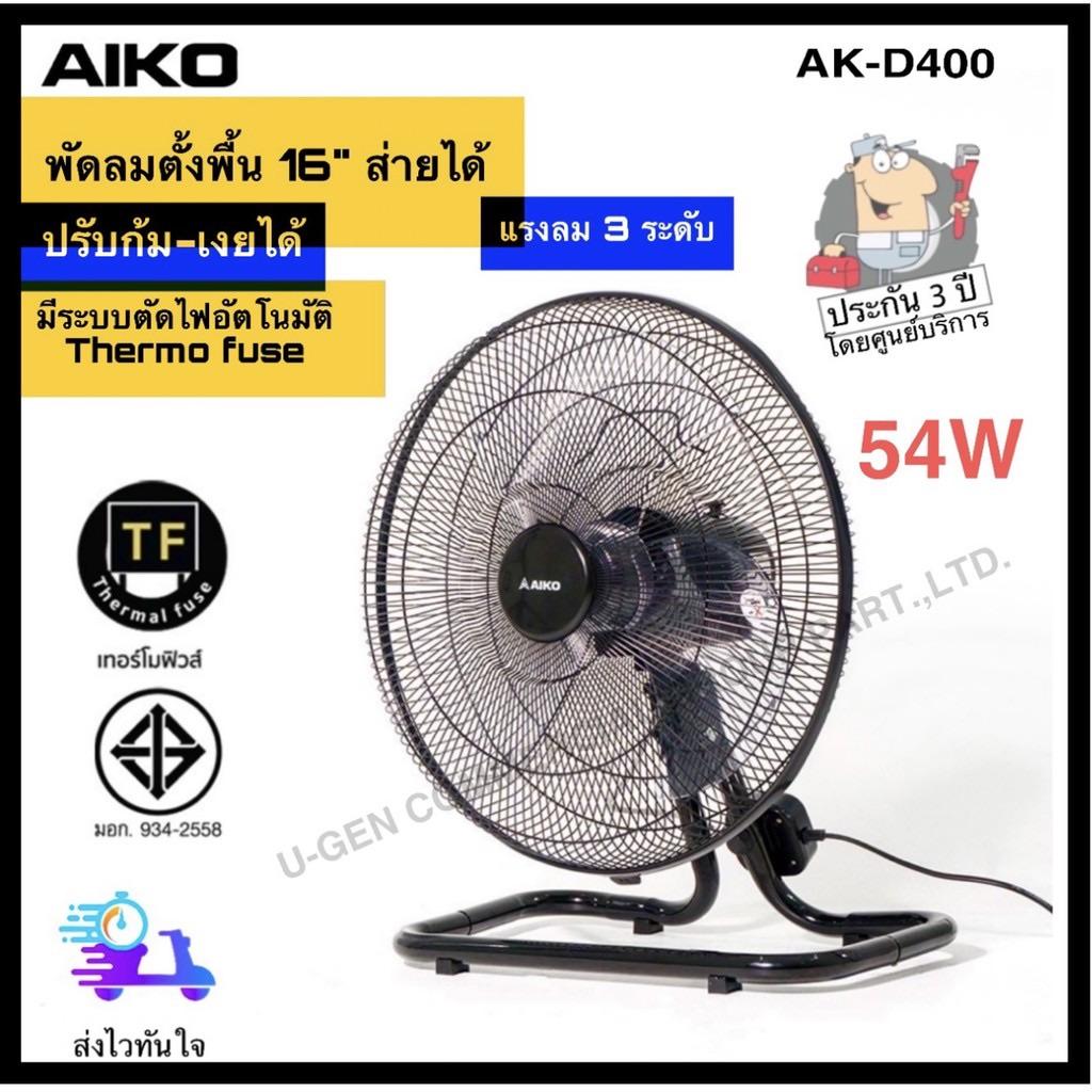 Aiko พัดลมตั้งพื้น 16 นิ้ว ปรับส่ายได้ (ซ้าย-ขวา)(ก้ม-เงย) รุ่น Ak-D400 ?รับประกัน 3 ปี (มีมอก.).