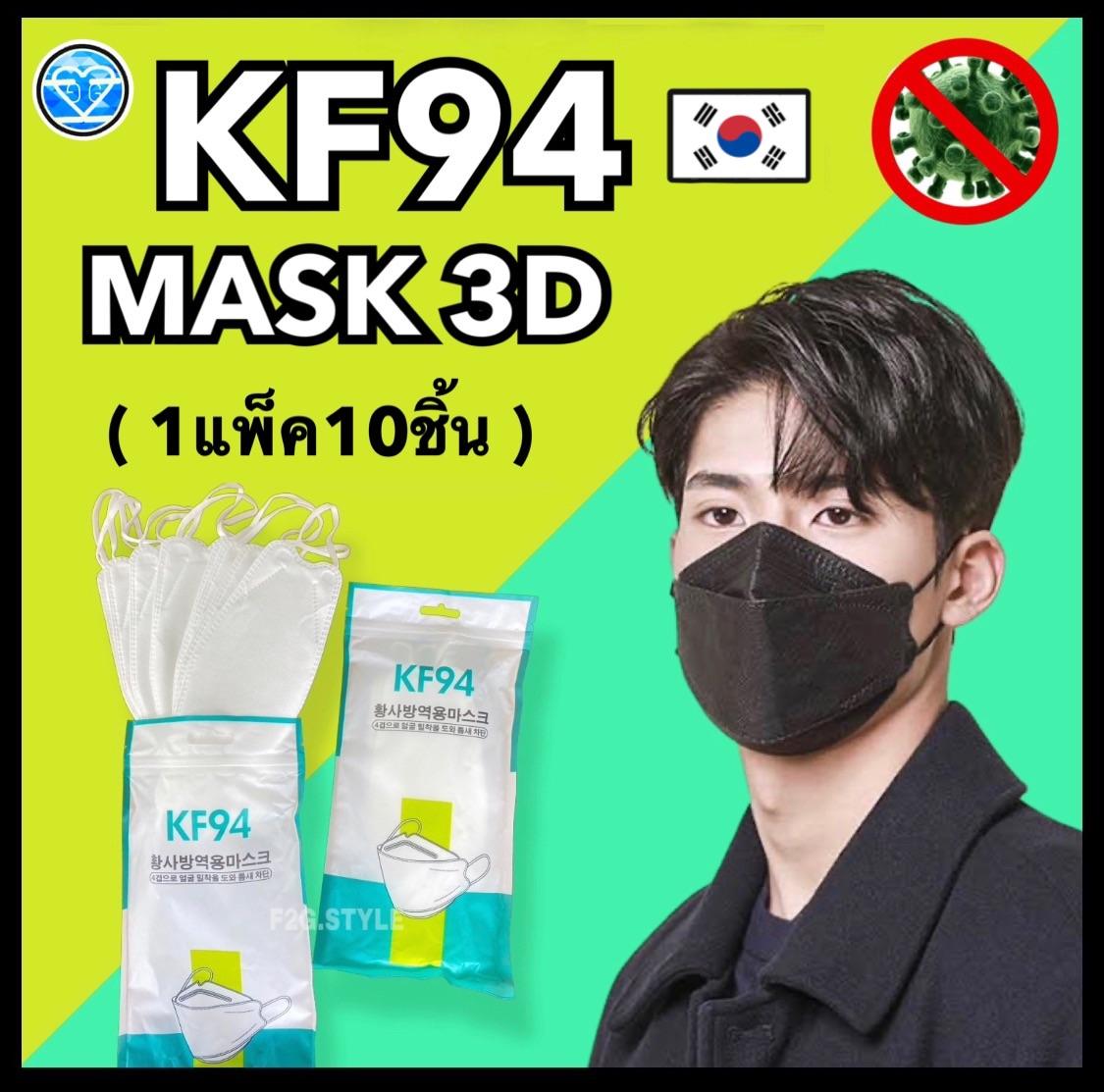 KF94?หน้ากากอนามัยKF94 3Dแมสเกาหลี[1แพ็ค10ชิ้น]หน้ากากอานามัยหนา4ชั้น.หน้ากากป้องกันฝุ่น แมสปิดปาก mask หน้ากากอานามัยเกาหลี แมสเกาหลีสีพาสเทล เมสสีดำ หายใจสะดว